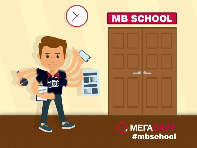 «Мегабайт» организует школу журналистикиMB School